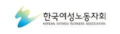 한국여성노동자